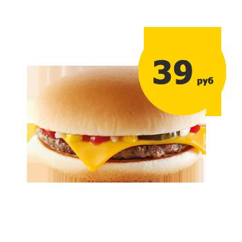 Чизбургер за 39 рублей (Москва и МО)