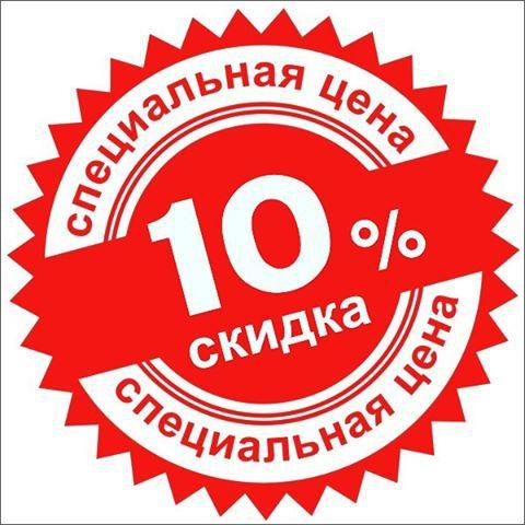 Скидка 10% за покупку от 200 рублей