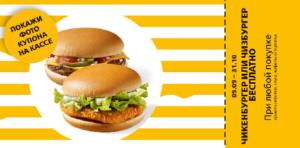 Чизбургер / Чикенбургер в подарок