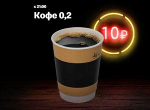 Кофе 0,2 литра за 10 рублей - СЮРПРИЗ НЕДЕЛИ
